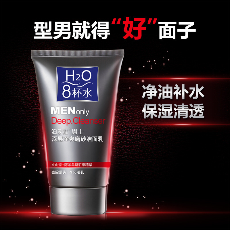mens deep cool clear scrub, blackhead exfoliating pores oil control facial cleanser skin ...