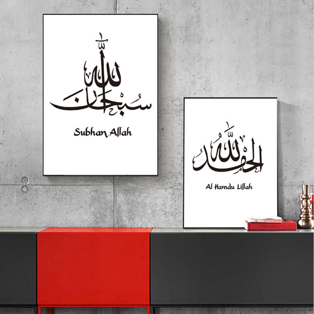 Modern Islamic Calligraphy Wall Art Pictures for Home Decor 4