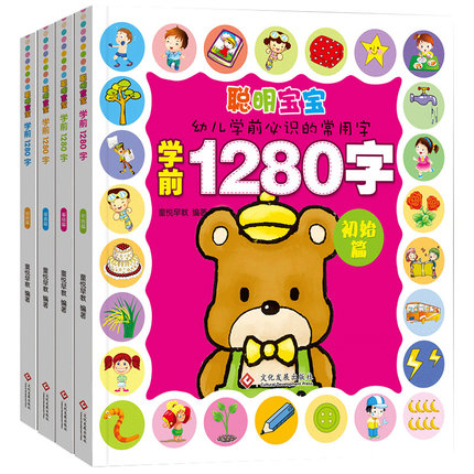 4pcs Adults Children Learning Chinesse Mandarin Character Books Kids Educational Books
