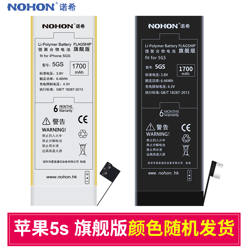 1700mAh Original NOHON Flagship Batteries For Apple iPhone 5S Battery 5C Accumulator With Retail box