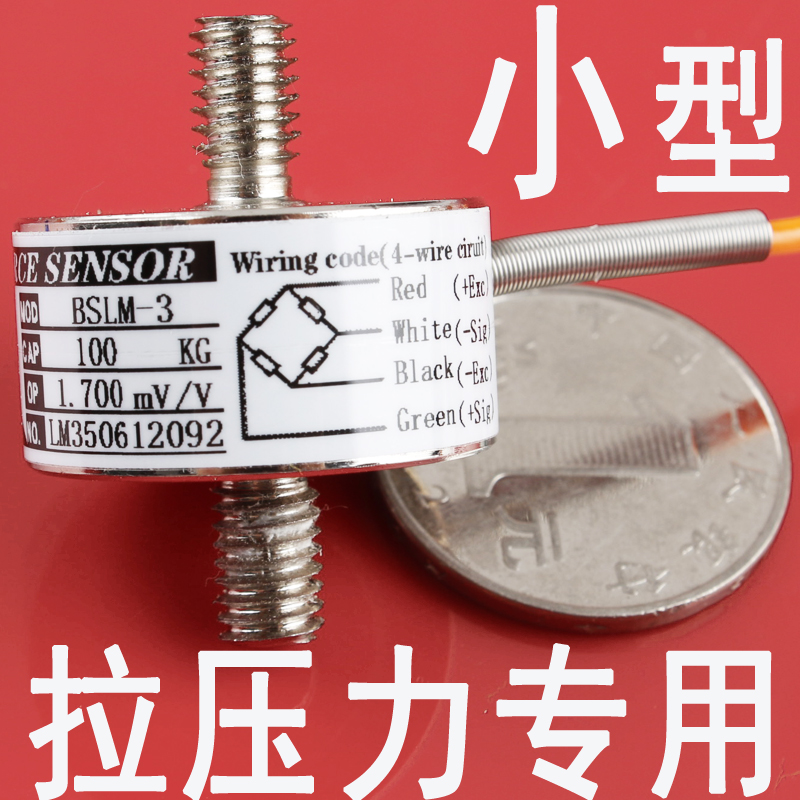 Small Size Miniature Weighing and Pulling Pressure Sensor Small Measuring Pressure Pulling Force Sensor original imported pressure sensor fsr400 force sensitive resistor