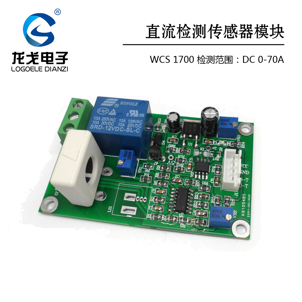 WCS1700 current sensor module short / over current protection DC 0-70A 1pcs current detection sensor module 50a ac short circuit protection dc5v relay