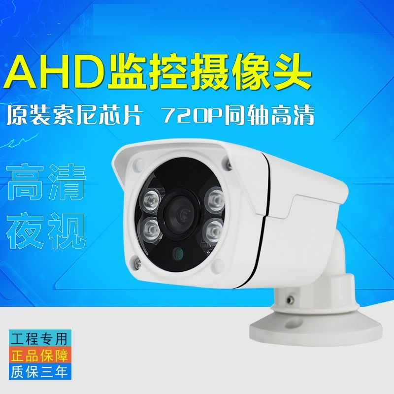 AHD 720P million high-definition surveillance cameras monitor surveillance cameras monitoring AHD coaxial 1 3 million high definition network cameras mobile remote alarm monitoring cameras wireless wifi intercom