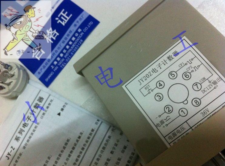 Shanghai Yatai Instrumentation JY20Z  36V  electronic counter supply voltage  цены