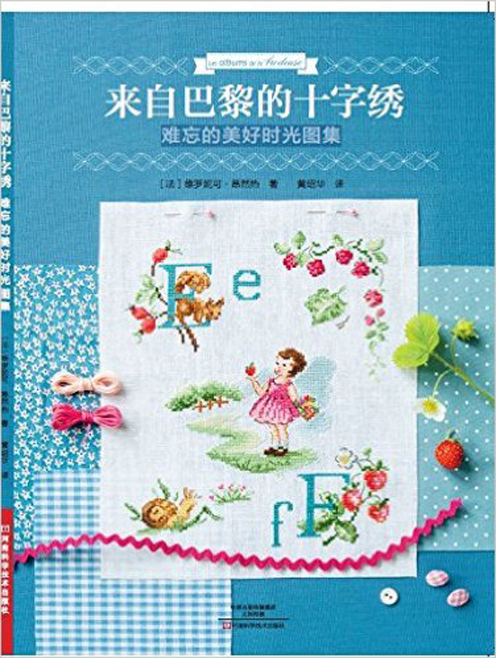 From Paris Embroidery Stitch Books A Memorable Collection Of Good Times / Chinese Handmade Book