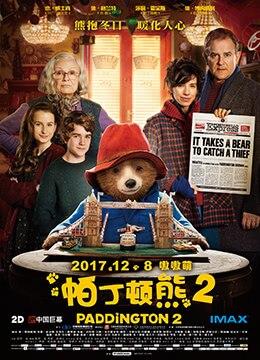 《帕丁顿熊2》2017年英国,法国,美国喜剧,动画,家庭动漫在线观看