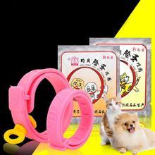 Transer собаки поводок Регулируемый для собаки Cat Воротник защиты кольцо от блох, клещей клещ вошь средство 3,15
