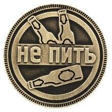 «Пить не пить» русские буквы монеты вечерние реквизиты вызовы удачи баров и ресторанов счастливые памятные монеты сувенир