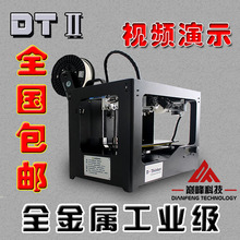 High precision large measurement of the whole steel structure d . thinker2 dt2 3d printer