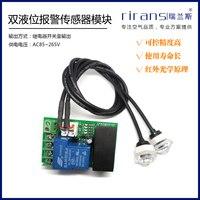 Módulo Sensor de detección de nivel de líquido doble  interruptor de alarma de tipo óptico infrarrojo  Sensor de Monitoreo de nivel de agua de nivel de líquido|Enrollador de cable| |  -