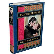 Унесенные ветром. Том 2 (Маргарет Митчелл, 978-5-699-65397-3, 672 стр., 16+)