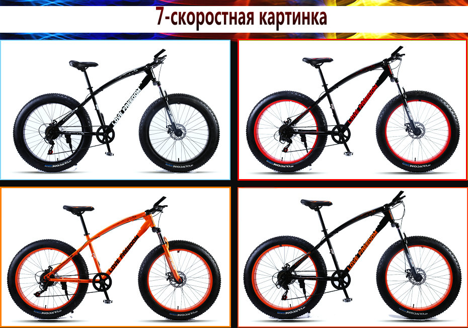 HTB1ZvgIXpY7gK0jSZKzq6yikpXaf Love Freedom 7/21/24/27 Speed Mountain Bike 26 * 4.0 Fat Tire Bikes Shock Absorbers Bicycle Free Delivery Snow Bike