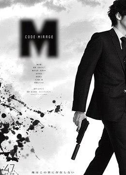 《CODE:M代号海市蜃楼》2017年日本剧情,犯罪电视剧在线观看