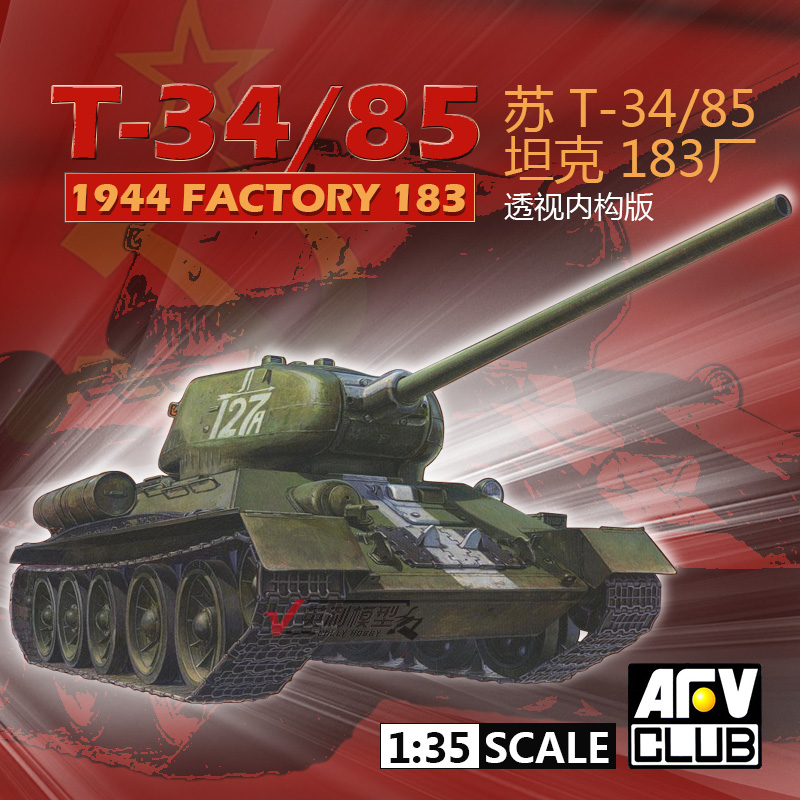 1/35 Battle Eagle Su T - 34 / 85 Tank Perspective Internal Structure Af35s55 1 32 fov80318 russian t 34 85 tank