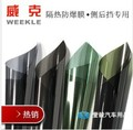 0.5*3m 2Mil Invisible Car Window Film,Glass Window Heat Insulation Film,Side Window Solar Protection 8 Color Quality!