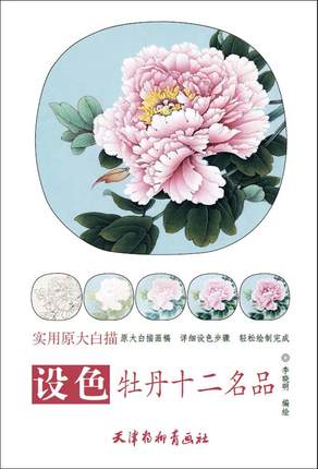 Drawing Books Peony Twelve Products
