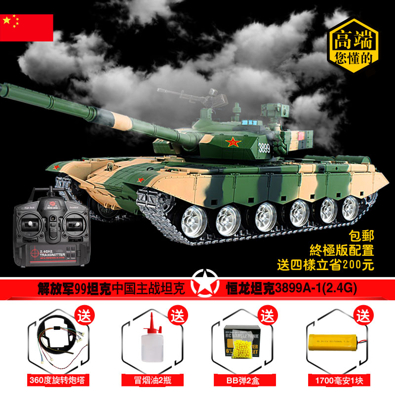 3899-1 3899A-1 China Army 99 super heavy metal version of the ultimate Chinese ZTZ99 MBT the grand scribe s records v 1 – the basic annals of pre–han china