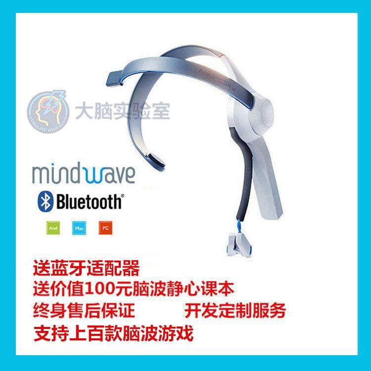Recite the Bluetooth brain cubic mindwave electroencephalogram EEG feedback attention training high-tech ideas nothing like the sun rei