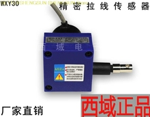 WXY30 pull sensor Pull Cord Stay encoder Displacement