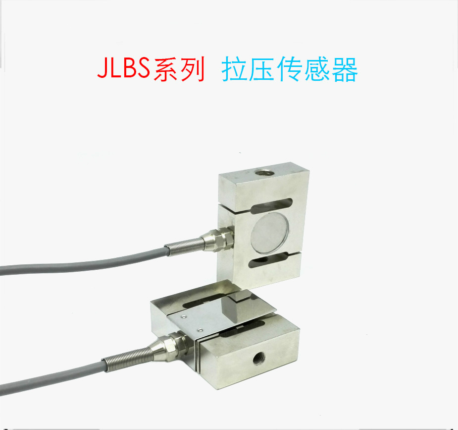 JLBS-1 Pull Pressure Sensor S Type Weighing Sensor 2T, 3T and Other Electronic Scales.JLBS-1 Pull Pressure Sensor S Type Weighing Sensor 2T, 3T and Other Electronic Scales.