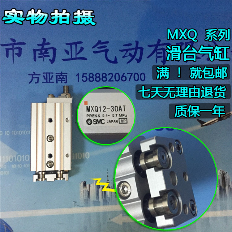 MXQ12-10AT MXQ12-20AT MXQ12-30AT MXQ12-40AT SMC air slide table cylinder pneumatic component MXQ series mxq12 50b mxq12 75b mxq12 100b smc air slide table cylinder pneumatic component mxq series