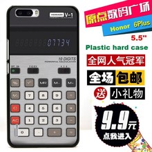 "For Huawei Honor 6 Plus 5.5"" hard Plastic cases/ painting phone shell case cover 5.5 inch & Calculator /Freeshipping"