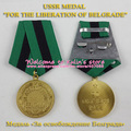 XDM0067 CCCP Medal For the Liberation of Belgrade With Ribbon USSR Army Awards Badges Soviet Union Decorations Russian WW2 Medal
