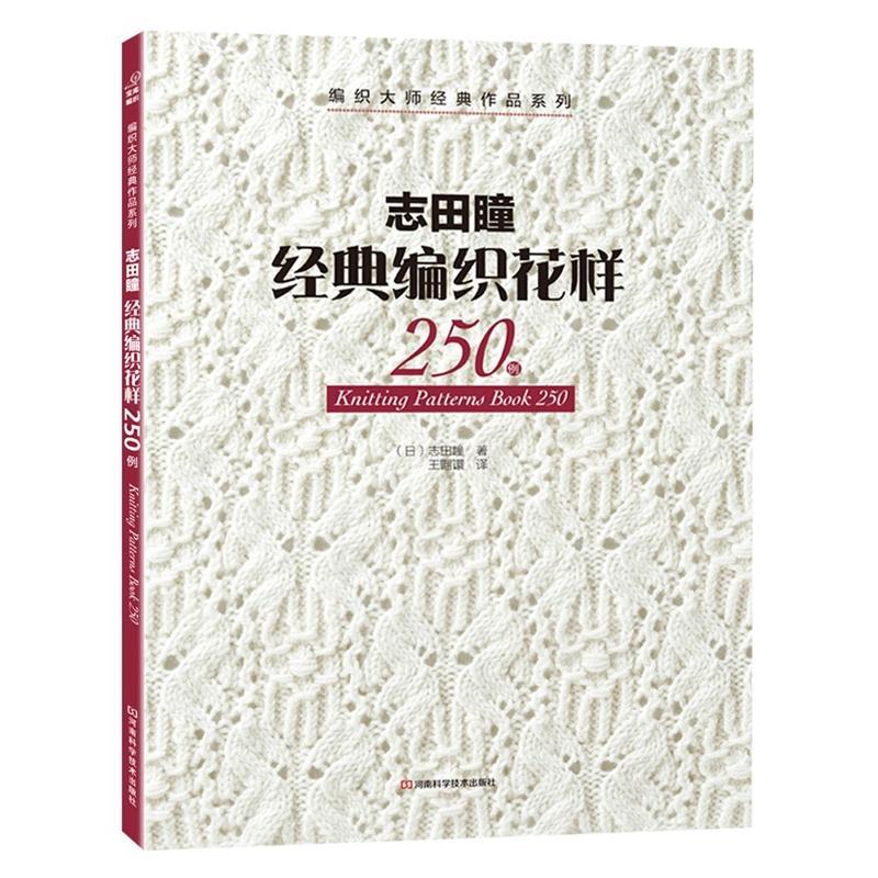 2 unids/lote nuevos patrones de tejer libro 250/260 de HITOMI SHIDA suéter  japonés bufanda ...