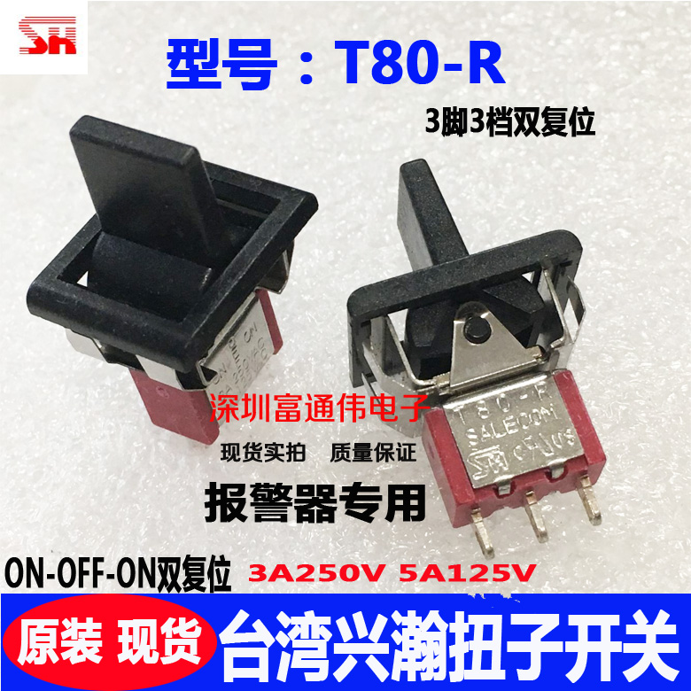 20PCS/LOT The original Taiwan SH T80-R R8016A alarm toggle switch pin 3 reset 3 speed dual rocker boat twisting mitsubishi 100% mds r v1 80 mds r v1 80