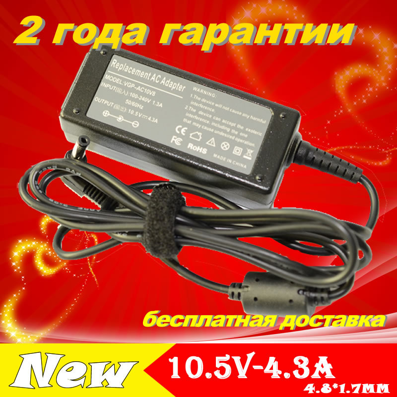 10.5V 4.3A 45W 4.8*1.7MM Replacement For Sony Universal Notebook Laptop