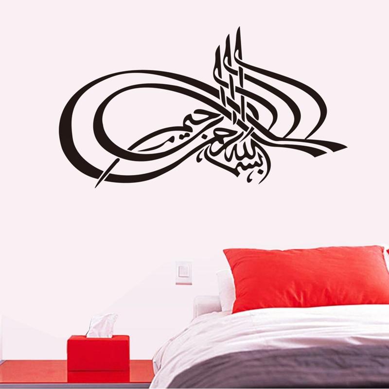 Ісламські наклейки на стіни - Домашній декор - фото 5