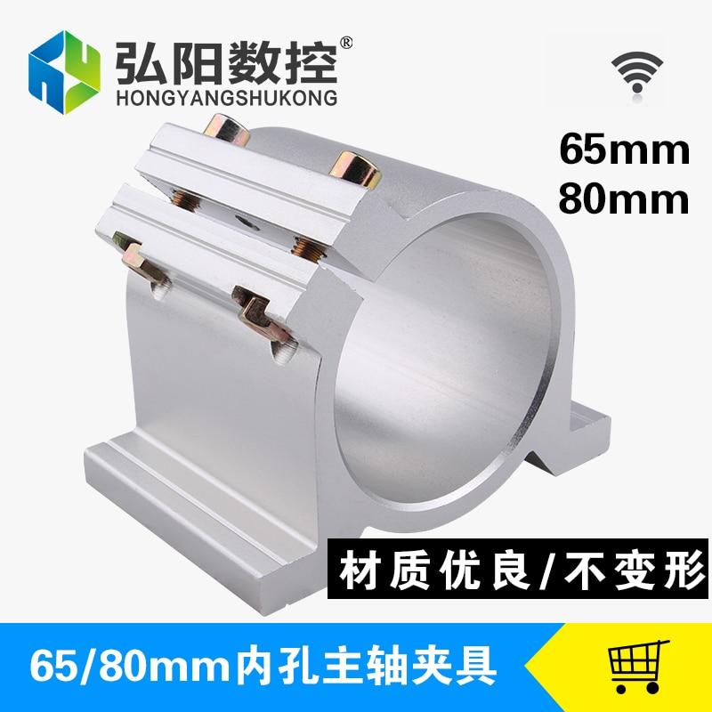 New Model Fixture 65mm/80mm Dia. Lighting Fixture For Spindle Motor Fixture For Cnc Router Machine  Lamp Fixture Aluminum
