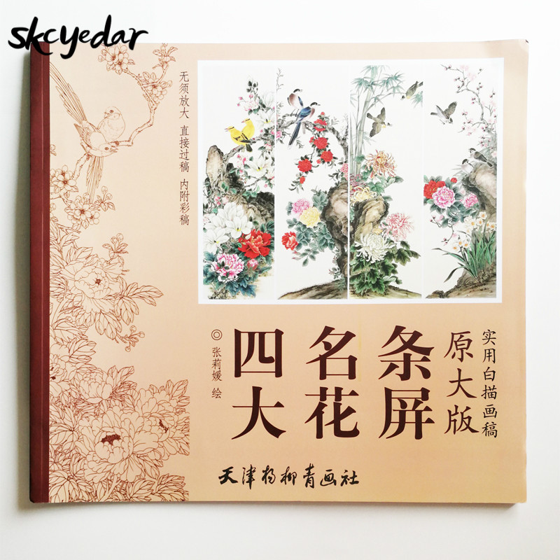 53x13.5In Chinese Four Famous Flowers 4 Panel Chinese Screen White Painting Coloring Book for Adult 8Pcs Long Coloring Paper deli a4 file folder for documents office stationery supplies pp folder data book folder 80 pages a4 clip business folder