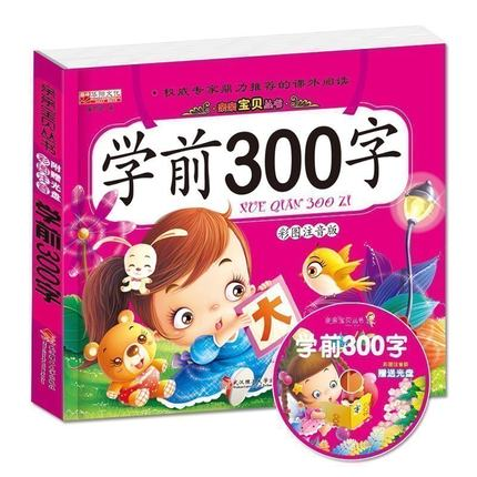 Chinese Characters Book : 300 Chinese Characters With The Picture And Pinyin For Kids Children / Early Educational Book