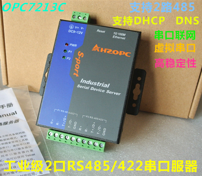 485 port 2 serial server industrial grade 2 Road 422/485 Ethernet TCP/IP module transmission module hightek hk 8116b industrial 16 ports rs485 422 to ethernet converter ethernet to serial device server
