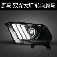 TaiWan fez! A cabeça da lâmpada para 2010 ~ 2014yearFord amortecedor do carro acessórios do carro cabeça do farol DRL luz para Mustang Mustang luz frontal