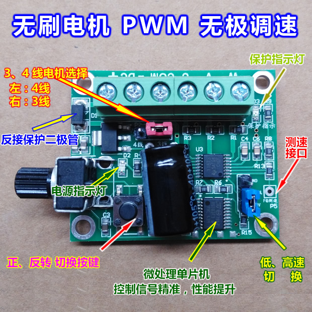 Brushless DC motor drive board, CD driver, hard disk motor controller, positive and negative PWM pulse stepless speed regulation bldc motor driver controller 120w 12v 30v dc brushless motor driver bld 120a