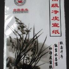 30 шт./упак. высокое Количество белый Рисовая бумага для живопись Китайская живопись каллиграфии практике Бумага Размеры 25.5*36.5 см Сюань Бумага