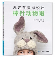Knitting Needles Animal Hats Book Handmade Weave Knitting Book Chinese Edition