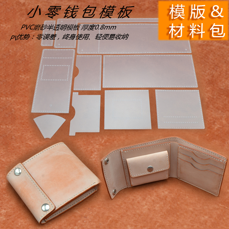 diy folded small leather wallet pvc template leather craft