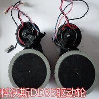 Applicable For Cleaning Robot EcovacsDeebot DD35 Left And Right Drive Wheel Vacuum Cleaner Parts
