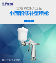 RG-3L Prona spray gun, RG3L prona gravity gun