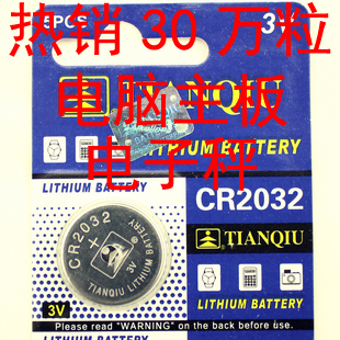 Celestial 3v button cell battery 2032 computer motherboard electronic scale calculator cr2032 lithium battery