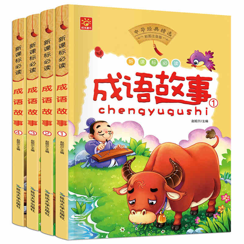 4book/set Chinese Pinyin picture book Chinese idioms Wisdom story for Children character word books inspirational history story(China)