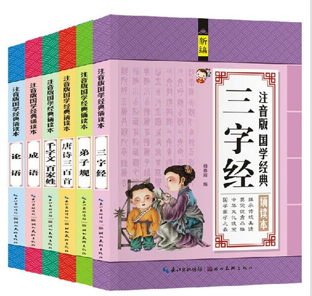6 Pcs/set Studies Of Chinese Ancient Civilization(including Tang Poetry Ti Tzu Kui Three Character Classic Idiom Anale) Spell