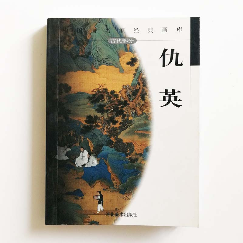 64K Qiu Ying Masters Of Ming Dynasty Paintings Collection Art Book Packet Book Tool Of Artist