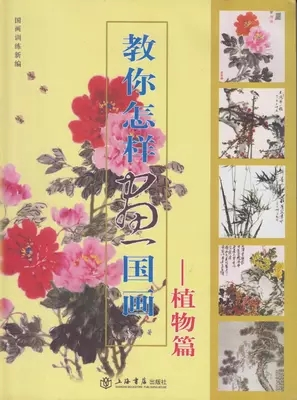 Teach you how to draw freehand painting brush painting peony plant piece flowers and trees drawing book chinese basic drawing book how to learn to draw a chinese painting skills for landscape flowers fruits page 4