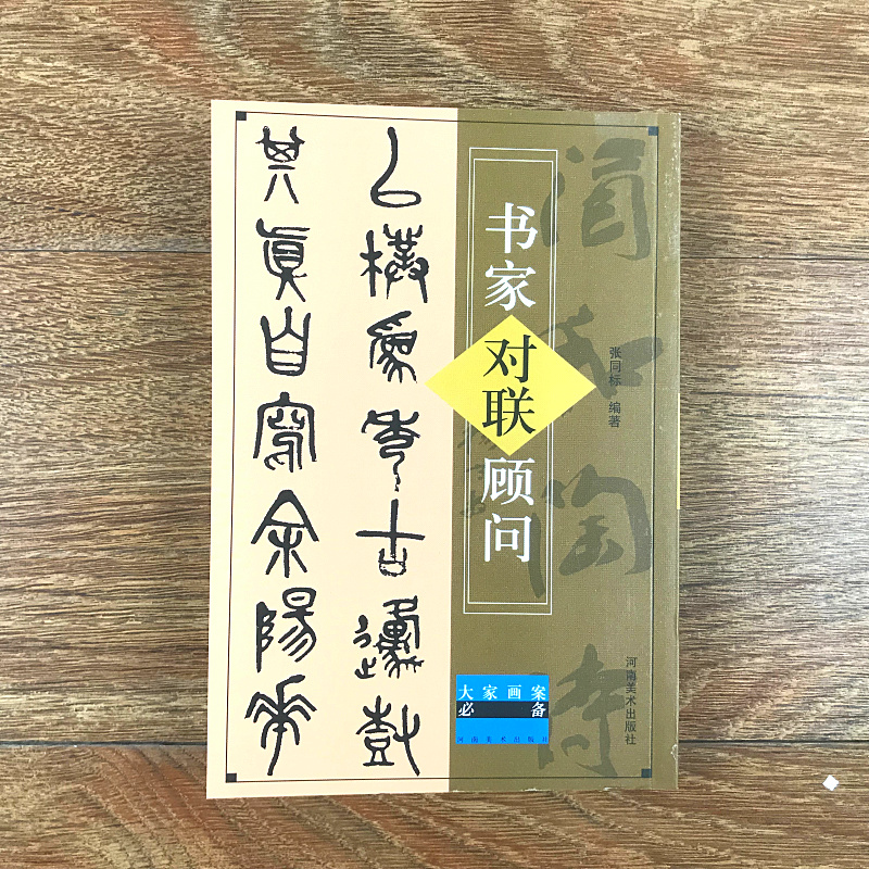 Chinese Brush Calligraphy Copyboo For Practical Couplet Book Dui Lian A Variety Of Practical Couplets
