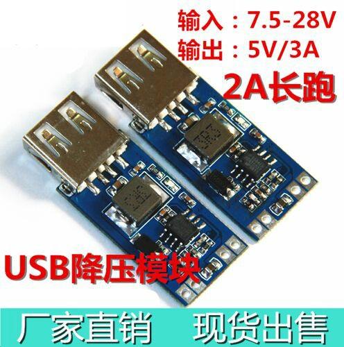 DC-DC USB Step-down Power Supply Buck Voltage Converter Regulator module 7.5V-9V / 12V / 24V28V turn 5V mobile phone car charger