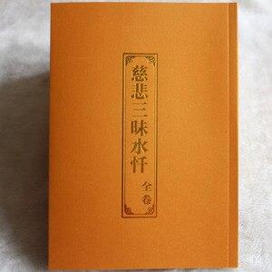 Image 1 - חמלה סמדהי מים/מהדורת ספרים בודהיסטים בסינית